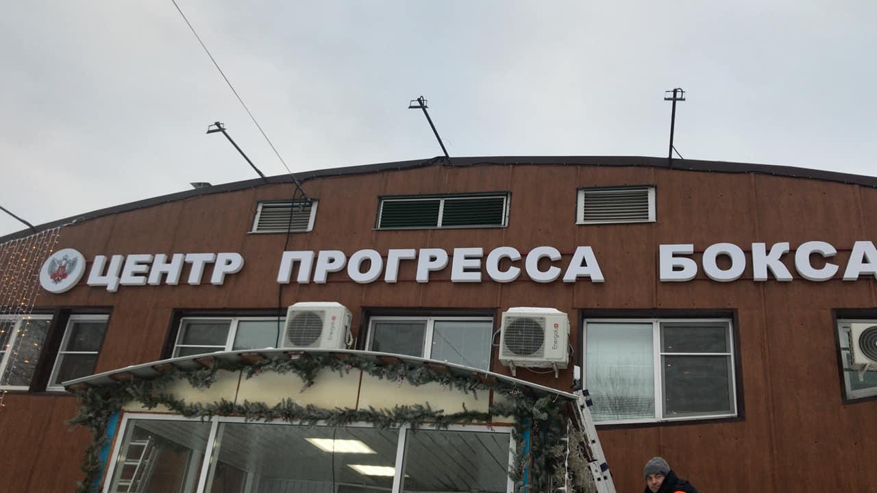 Федерация Бокса России